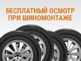 Осмотр подвески и рулевого управления в подарок при шиномонтаже